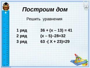 Решить уравнения 1 ряд 36 + (х – 13) = 41 2 ряд (x – 5)–28=32 3 ряд 63 -( Х