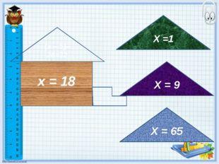 365 : (х – 13) = 73 (x – 5)–28=32 х = 18 Х =1 Х = 9 Х = 65