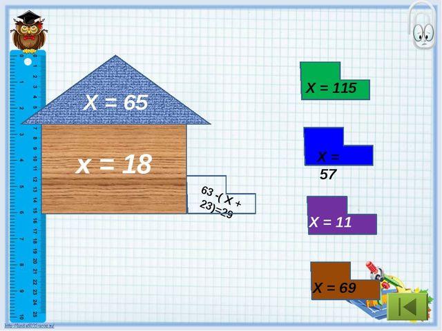 63 -( Х + 23)=29 х = 18 Х = 65 Х = 115 Х = 57 Х = 69 Х = 11