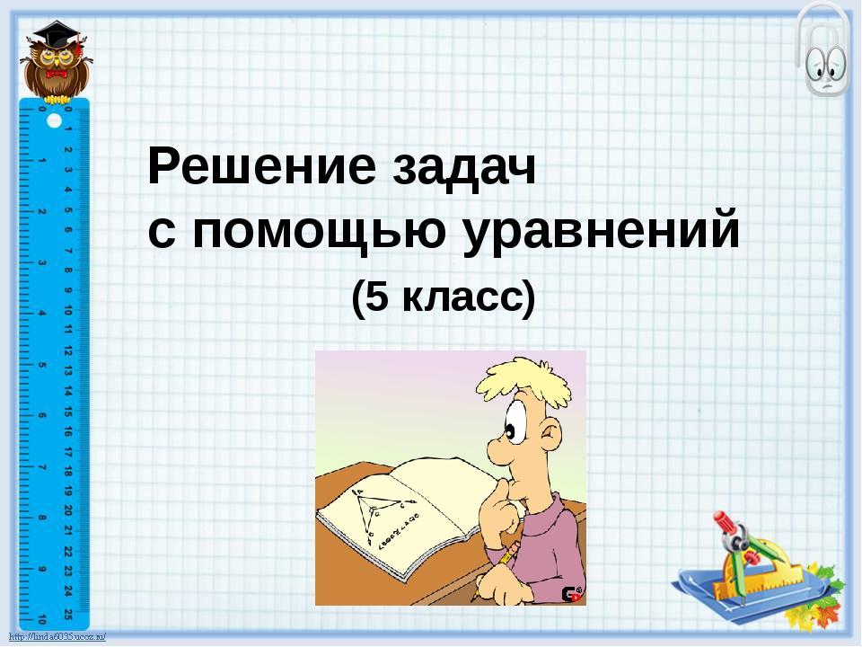 Решение задач с помощью уравнений (5 класс)
