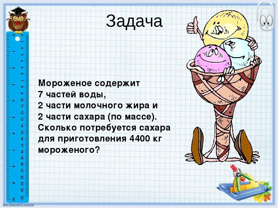 Задача Мороженое содержит 7 частей воды, 2 части молочного жира и 2 части сах...