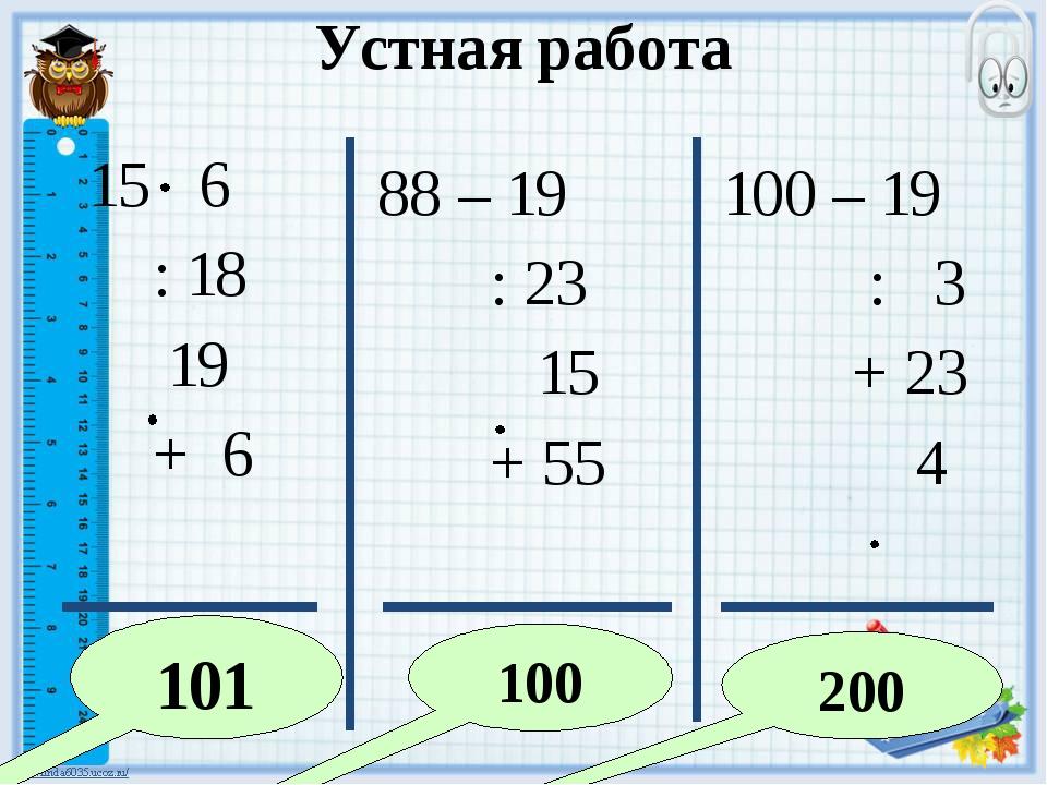 Устная работа ? ? ? 101 100 200 88 – 19 : 23 15 + 55 100 – 19 : 3 + 23 4