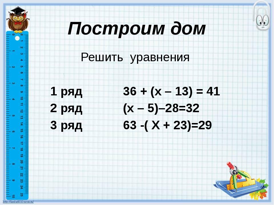 Решить уравнения 1 ряд 36 + (х – 13) = 41 2 ряд (x – 5)–28=32 3 ряд 63 -( Х...