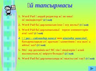 Word Pad қандай редактор және оның мүмкіндіктері? (2 ұпай) Word Pad бағдарлам