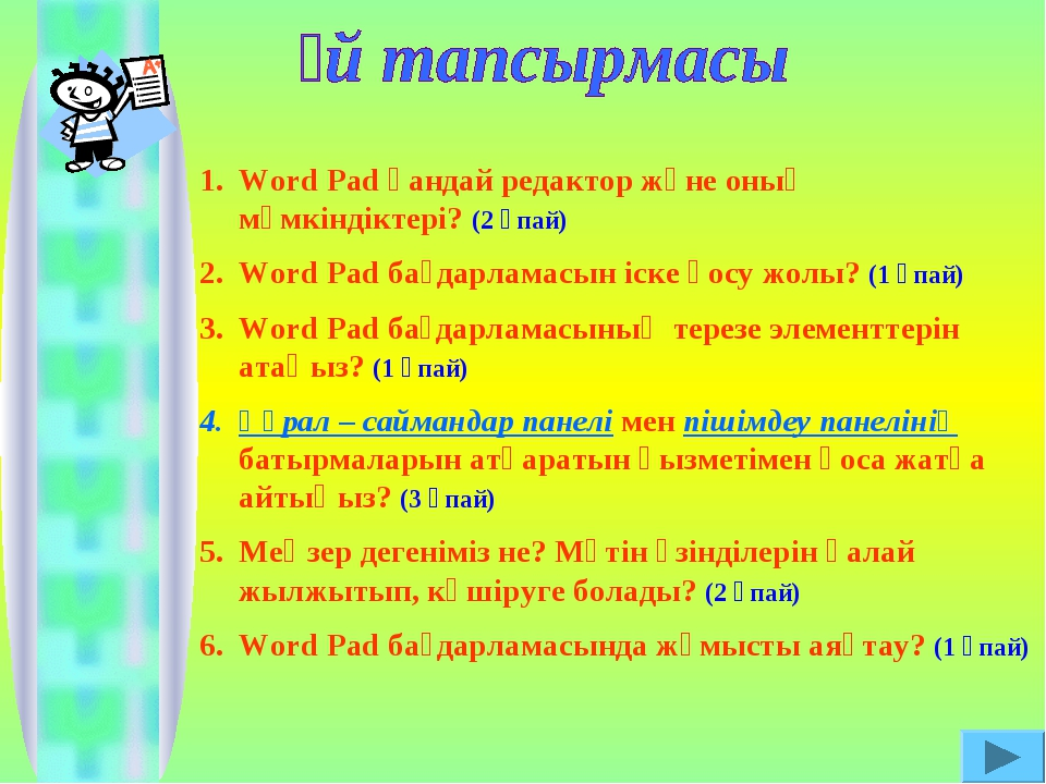 Word Pad қандай редактор және оның мүмкіндіктері? (2 ұпай) Word Pad бағдарлам...
