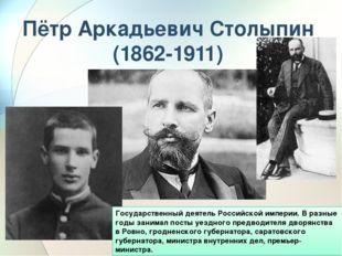 Пётр Аркадьевич Столыпин (1862-1911) Государственный деятель Российской импер