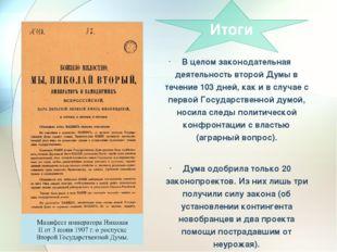 В целом законодательная деятельность второй Думы в течение 103 дней, как и в