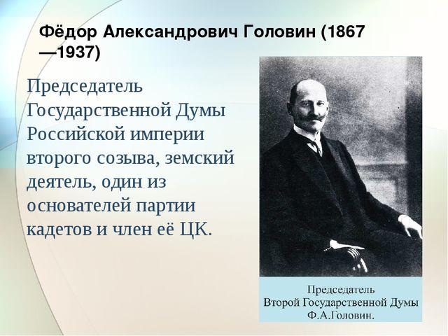 Председатель Государственной Думы Российской империи второго созыва, земский...