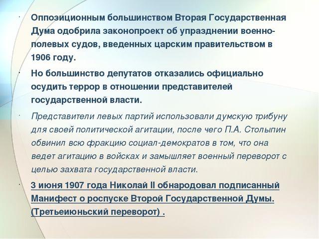Оппозиционным большинством Вторая Государственная Дума одобрила законопроект...
