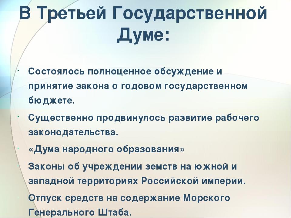 В Третьей Государственной Думе: Состоялось полноценное обсуждение и принятие...