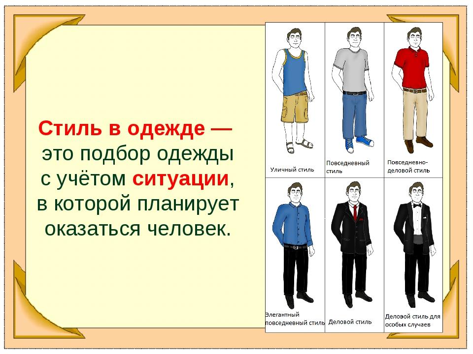 Стиль в одежде — это подбор одежды с учётом ситуации, в которой планирует ока...