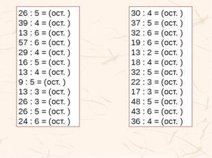 26 : 5 = (ост. ) 39 : 4 = (ост. ) 13 : 6 = (ост. ) 57 : 6 = (ост. ) 29 : 4 =