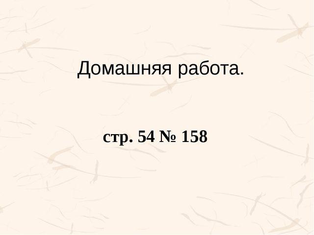 Домашняя работа. стр. 54 № 158