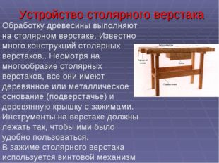 Обработку древесины выполняют на столярном верстаке. Известно много конструкц