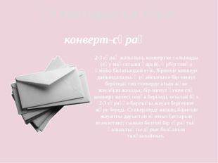 конверт-сұрақ Үй тапсырмасын сұрау. 2-3 сұрақ жазылып, конвертке салынады (оқ