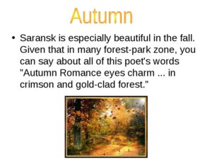 Saransk is especially beautiful in the fall. Given that in many forest-park z