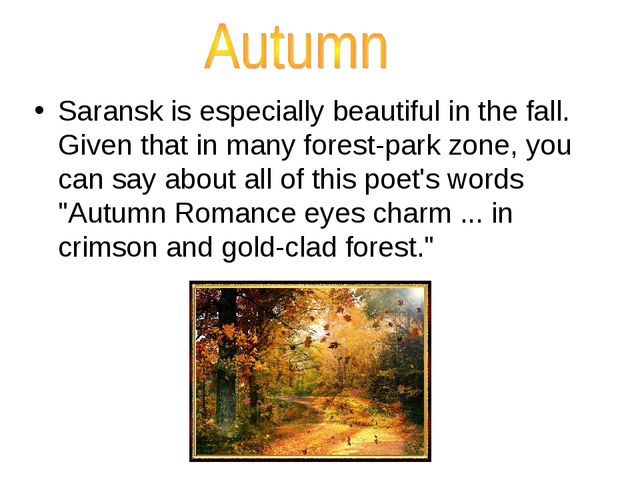 Saransk is especially beautiful in the fall. Given that in many forest-park z...