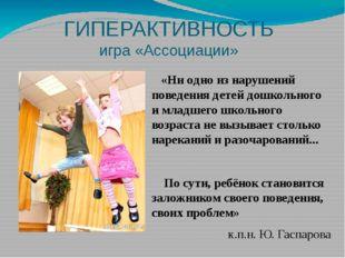 ГИПЕРАКТИВНОСТЬ игра «Ассоциации» «Ни одно из нарушений поведения детей дошко