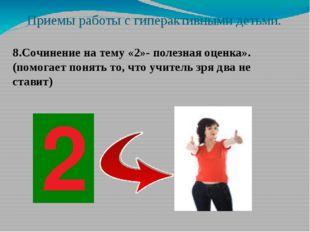Приемы работы с гиперактивными детьми. 8.Сочинение на тему «2»- полезная оцен