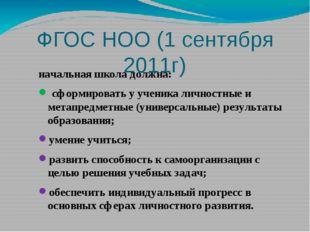 ФГОС НОО (1 сентября 2011г) начальная школа должна: сформировать у ученика ли