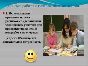 Приемы работы с гиперактивными детьми. 1. Использование принципа потока учени