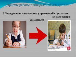 Приемы работы с гиперактивными детьми. 2. Чередование письменных упражнений с