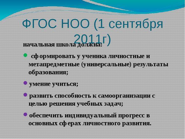 ФГОС НОО (1 сентября 2011г) начальная школа должна: сформировать у ученика ли...