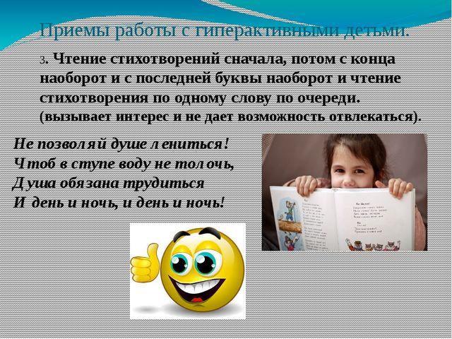 Приемы работы с гиперактивными детьми. 3. Чтение стихотворений сначала, потом...