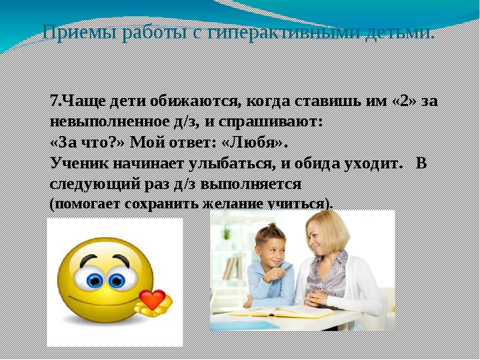 Приемы работы с гиперактивными детьми. 7.Чаще дети обижаются, когда ставишь и...