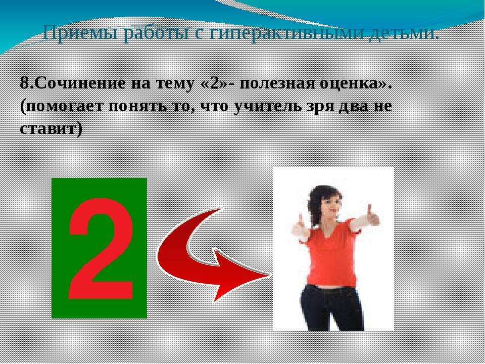 Приемы работы с гиперактивными детьми. 8.Сочинение на тему «2»- полезная оцен...