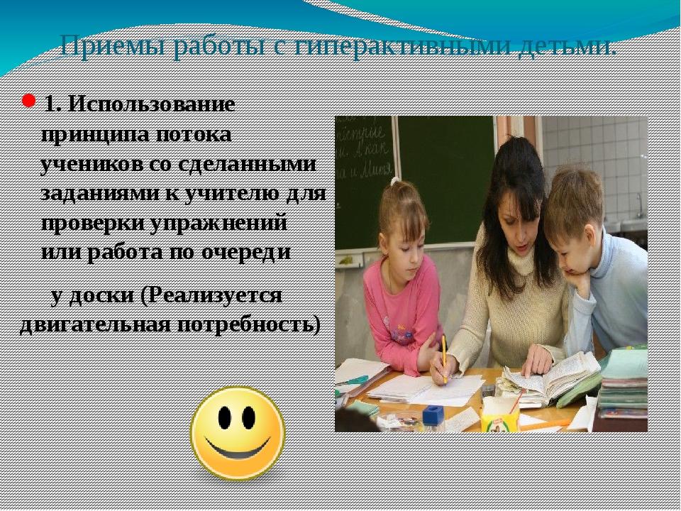 Приемы работы с гиперактивными детьми. 1. Использование принципа потока учени...