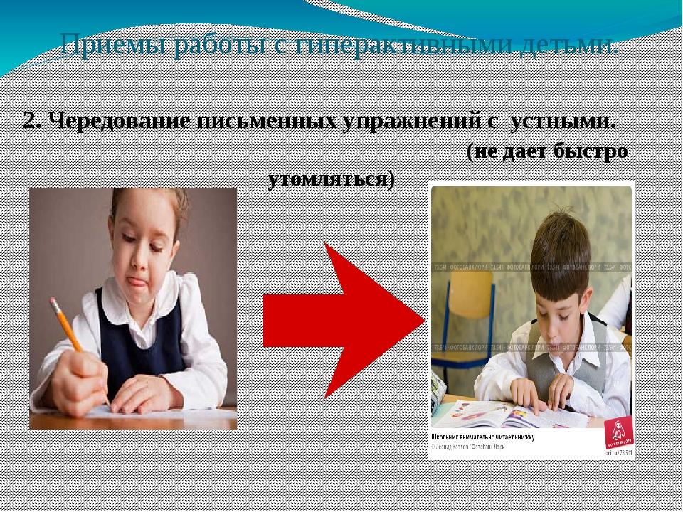 Приемы работы с гиперактивными детьми. 2. Чередование письменных упражнений с...