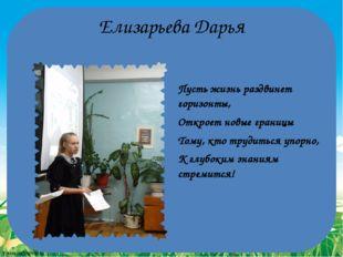 Елизарьева Дарья Пусть жизнь раздвинет горизонты, Откроет новые границы Тому,