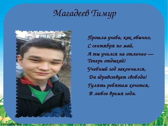 Магадеев Тимур Прошла учеба, как обычно, С сентября по май, А ты учился на от...