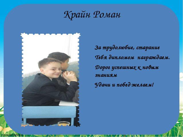 Крайн Роман За трудолюбие, старание Тебя дипломом награждаем. Дорог успешных...