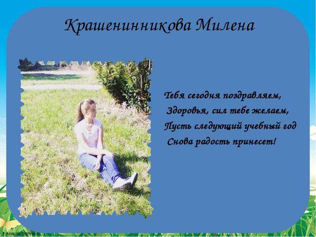 Крашенинникова Милена Тебя сегодня поздравляем, Здоровья, сил тебе желаем, Пу...