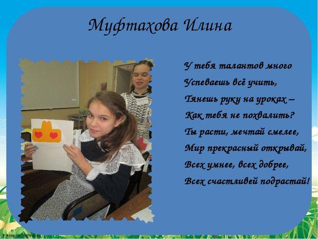 Муфтахова Илина У тебя талантов много Успеваешь всё учить, Тянешь руку на уро...