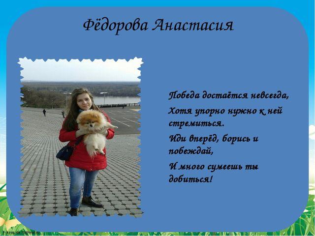 Фёдорова Анастасия Победа достаётся невсегда, Хотя упорно нужно к ней стремит...