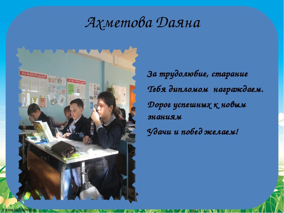 Ахметова Даяна За трудолюбие, старание Тебя дипломом награждаем. Дорог успешн...