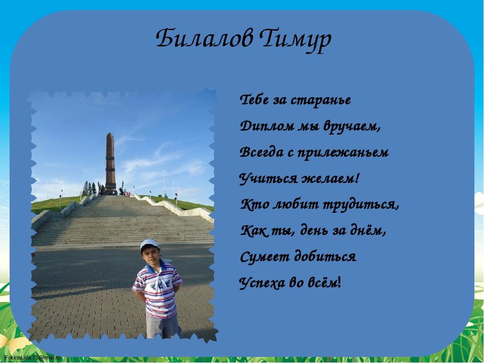 Билалов Тимур Тебе за старанье Диплом мы вручаем, Всегда с прилежаньем Учитьс...