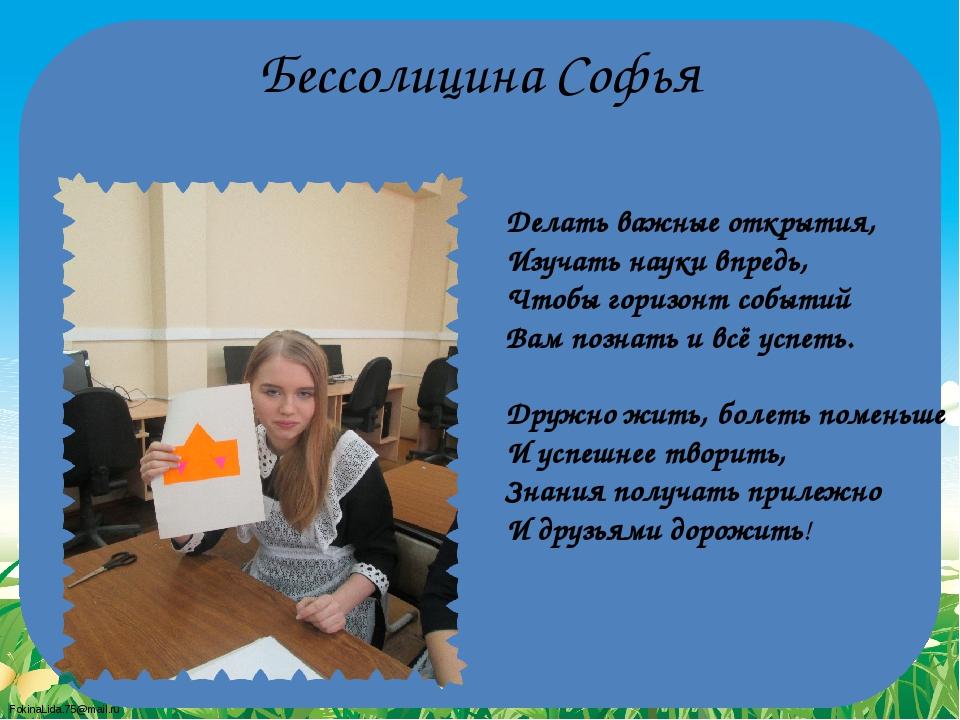 Бессолицина Софья Делать важные открытия, Изучать науки впредь, Чтобы горизон...