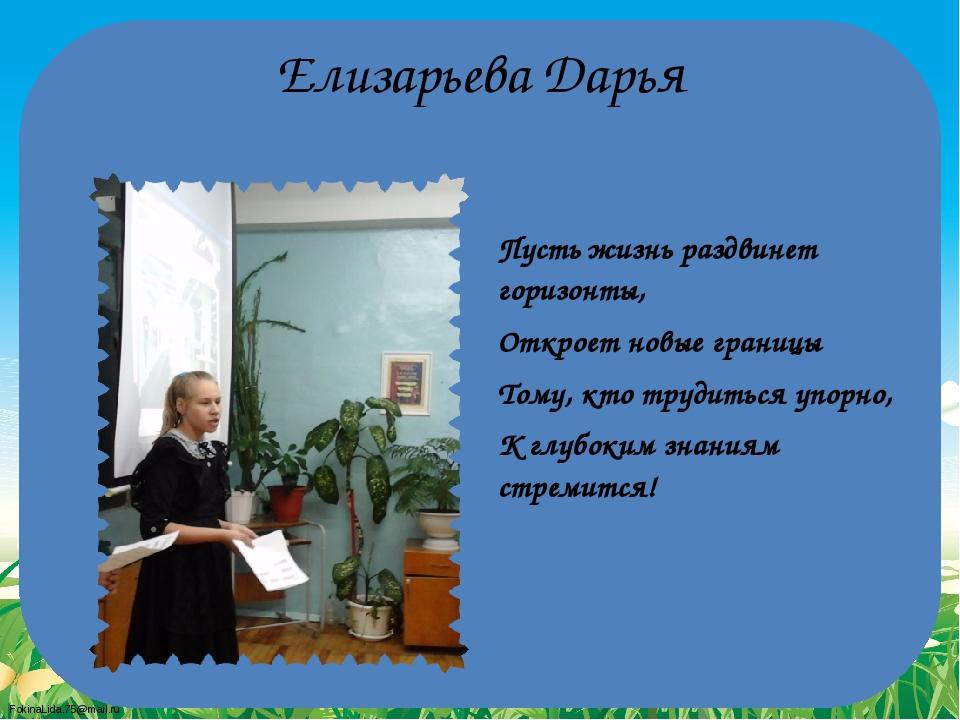 Елизарьева Дарья Пусть жизнь раздвинет горизонты, Откроет новые границы Тому,...
