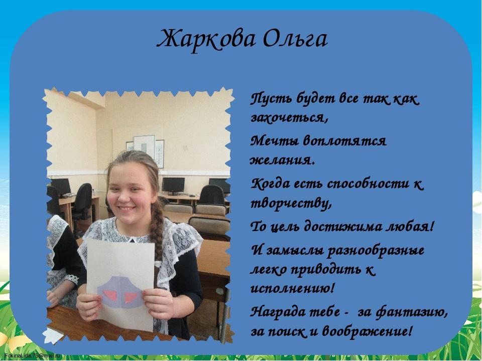 Жаркова Ольга Пусть будет все так как захочеться, Мечты воплотятся желания. К...