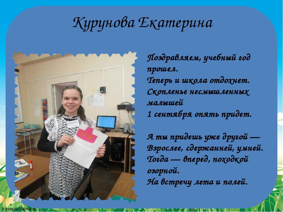 Курунова Екатерина Поздравляем, учебный год прошел. Теперь и школа отдохнет....