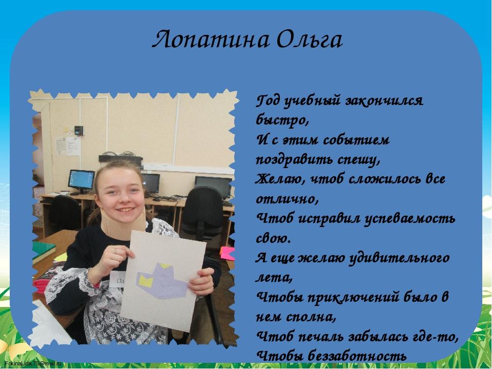 Лопатина Ольга Год учебный закончился быстро, И с этим событием поздравить сп...