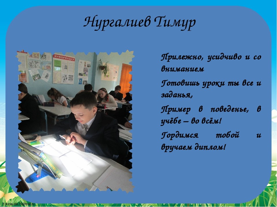 Нургалиев Тимур Прилежно, усидчиво и со вниманием Готовишь уроки ты все и зад...