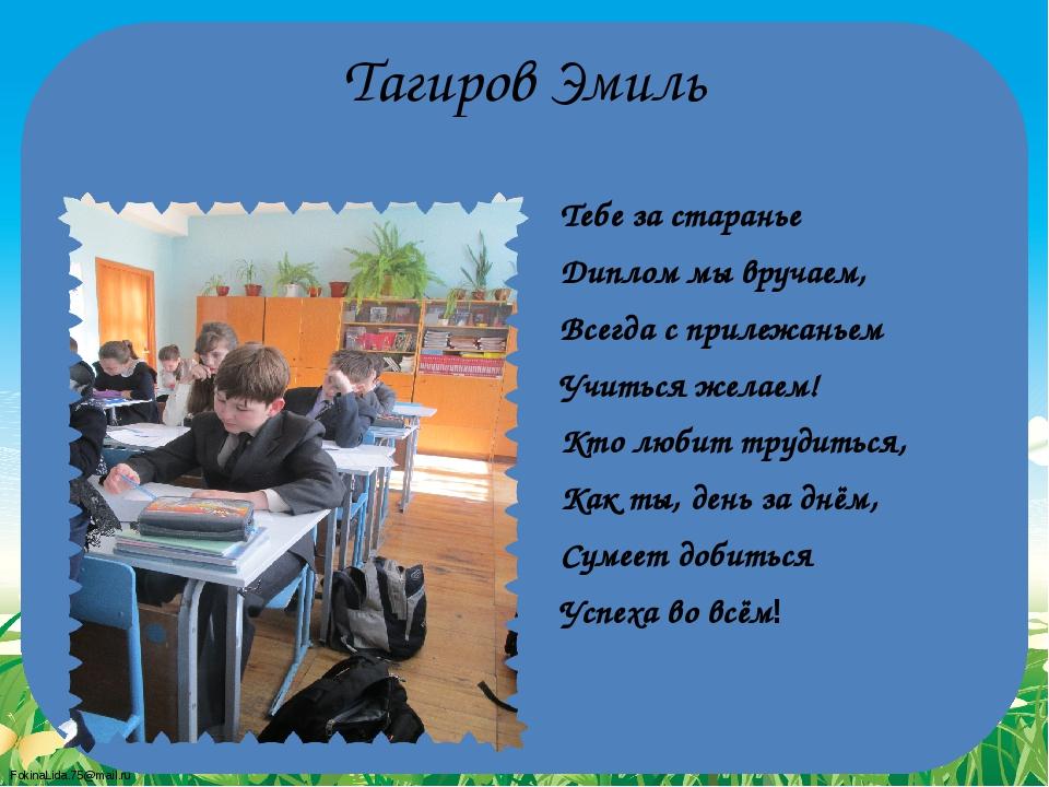 Тагиров Эмиль Тебе за старанье Диплом мы вручаем, Всегда с прилежаньем Учитьс...