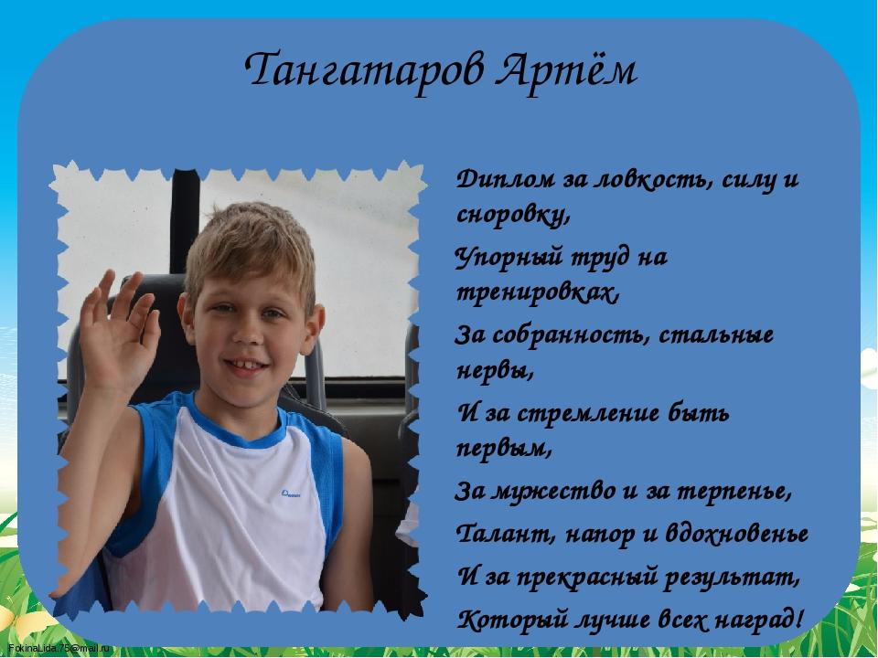 Тангатаров Артём Диплом за ловкость, силу и сноровку, Упорный труд на трениро...
