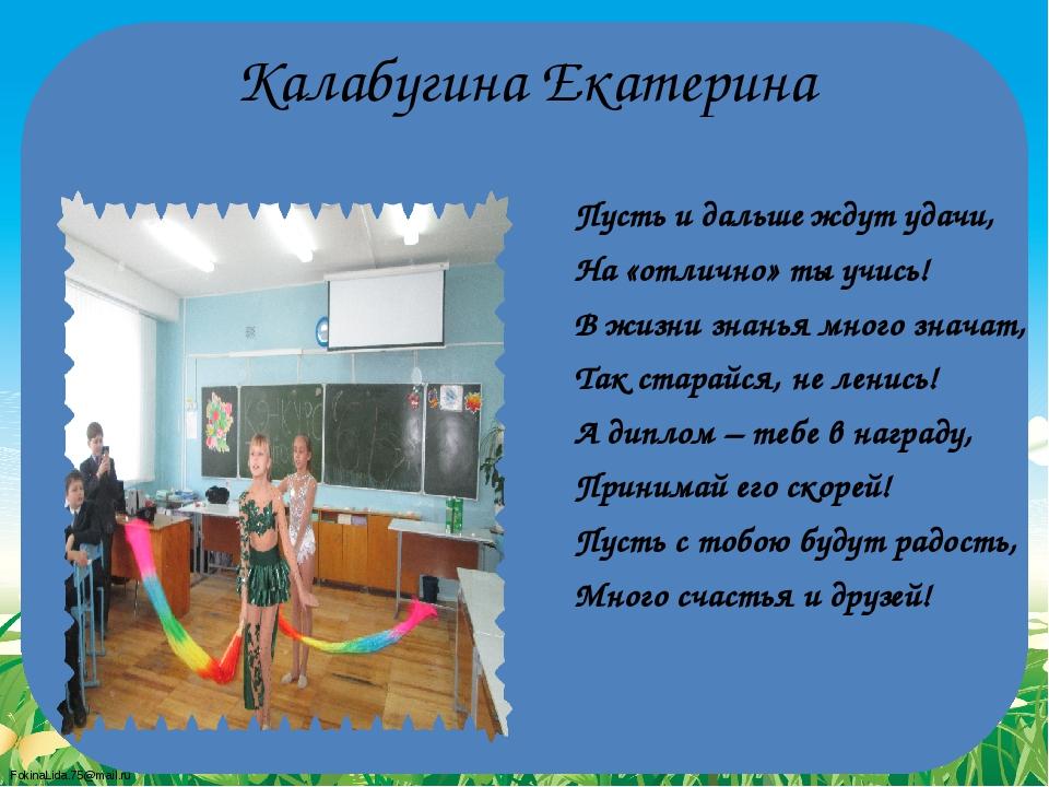 Калабугина Екатерина Пусть и дальше ждут удачи, На «отлично» ты учись! В жизн...