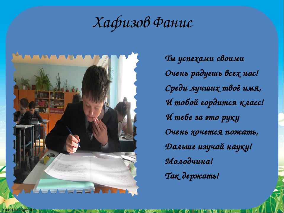 Хафизов Фанис Ты успехами своими Очень радуешь всех нас! Среди лучших твоё им...